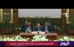 كلمة الرئيس السيسي في مؤتمر القمة التشاورية حول ليبيا