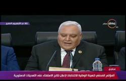 المؤتمر الصحفي للهيئة الوطنية للانتخابات لإعلان نتائج الاستفتاء على التعديلات الدستورية