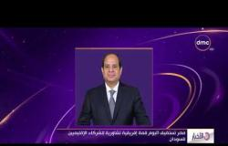 الأخبار - مصر تستضيف اليوم قمة إفريقية تشاورية للشركاء الإقليميين للسودان