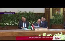 السيسي : نتطلع إلى تقديم العون للشعب السوداني للوصول إلى تحقيق الاستقرار والرخاء - تغطية خاصة