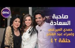 برنامج صاحبة السعادة - الحلقة الـ 42 الموسم الأول | حمدي الميرغني واسراء عبد الفتاح | الحلقة كاملة