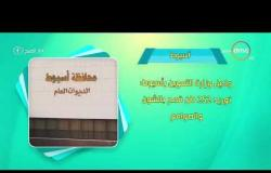 8 الصبح - أحسن ناس | أهم ما حدث في محافظات مصر بتاريخ 23 - 4 - 2019