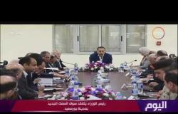 اليوم - رئيس الوزراء يتفقد المنشآت الطبية في بورسعيد استعدادا لتطبيق منظومة التأمين الصحي