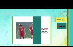 8 الصبح - أهم وآخر أخبار الصحف المصرية اليوم بتاريخ 23 - 4 - 2019