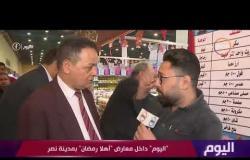 """""""اليوم"""" داخل معارض """"أهلا رمضان"""" بمدينة نصر"""