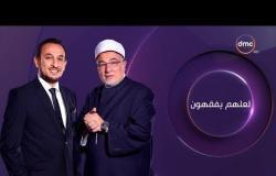 لعلهم يفقهون - مع الشيخ خالد الجندي - حلقة الثلاثاء 23 أبريل 2019 ( التطوير والتغيير ) الحلقة كاملة