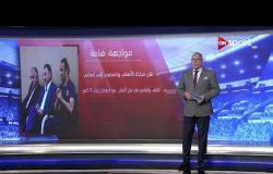 نقل مباراة الأهلي والمصري إلى ستاد المكس