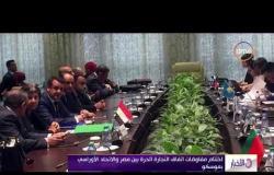الأخبار - اختتام مفاوضات اتفاق التجارة الحرة بين مصر والاتحاد الأوراسي بموسكو