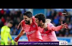 الأخبار - برشلونة يفوز على مضيفه ديبورتيفو ألافيس ( 2 - 0 ) في الدوري الإسباني