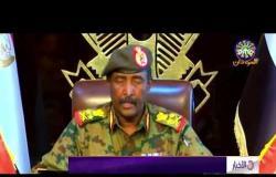 الأخبار - رئيس المجلس العسكري الانتقالي في السودان يتعهد بتسليم السلطة بأسرع وقت