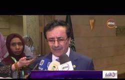 الأخبار - المنظمة العربية للتنمية الإدراية تعقد اجتماعها الوزاري في القاهرة بمشاركة مصرية
