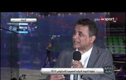توقعات أشرف حنفي لمباريات اليوم من بطولة الجونة المفتوحة للاسكواش.. الأربعاء - 24 أبريل 2019