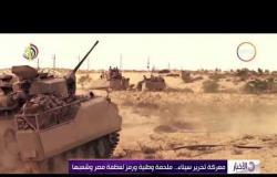 الأخبار - معركة تحرير سيناء .. ملحمة وطنية ورمز لعظمة مصر وشعبها