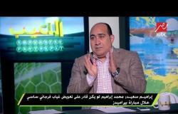 إبراهيم سعيد : عمر خربين تهاون فى ركلة الجزاء والميداني أفضل مدافع فى مصر
