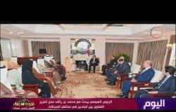 """اليوم - الرئيس السيسي يستقبل محمد بن راشد بمقر إقامته في بكين على هامش قمة """"الحزام والطريق"""""""