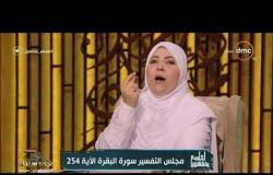 لعلهم يفهون - د. هبة عوف: من لا يخرج الزكاة أو الصدقة ظالم لنفسه