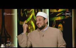 لعلهم يفهون - الشيخ رمضان عبد المعز: الناس 4 أنواع أصعبهم الأخير