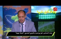 عماد النحاس:المستشار تركي آل الشيخ نجح فى رفع الضغوط عن لاعبي بيراميدز