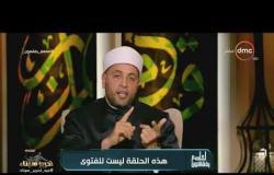 لعلهم يفهون - الشيخ رمضان عبد الرازق يوضح حكم وصول الزكاة والصدقة لغير أهلها