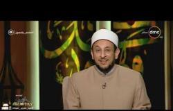 لعلهم يفهون - الشيخ رمضان عبد المعز: كنز الأموال وعدم استثمارها مخالف لتعاليم القرآن