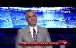 رمضان السيد: بقاء النجوم في الدوري معجزة ولكن الأمل موجود