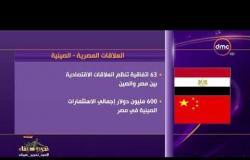 الأخبار - حجم العلاقات المصرية - الصينية