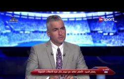 رمضان السيد: الحضري يعود للنجوم عقب مباراة الأهلي