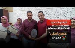 """الوادي الجديد تفوز بالمركز الأول في مبادرة """"مصري أصلي"""""""