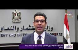الأخبار - رئيس البنك الدولي يزور القاهرة ويدشن مبادرة لدعم ريادة الأعمال