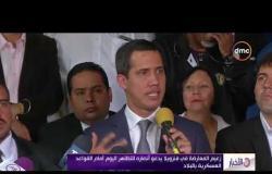 الأخبار - زعيم المعارضة في فنزويلا يدعو أنصاره للتظاهر اليوم أمام القواعد العسكرية بالبلاد