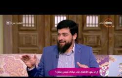 السفيرة عزيزة - د/ محمد الشامي - يتحدث عن كيفية تهيئة الطفل لرمضان وفضل الصيام