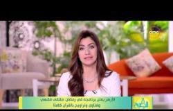 8 الصبح - الأزهر يعلن برنامجه في رمضان : ملتقى فقهي وفتاوى وتراويح بالقرآن كاملاً