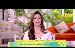 8 الصبح - اليوم .. الإعلان عن كشف أثري جديد بالأهرامات