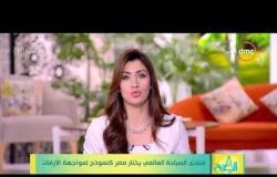 8 الصبح - منتدى السياحة العالمي يختار مصر كنموذج لمواجهة الأزمات