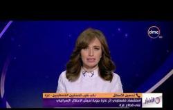 الأخبار - استشهاد فلسطيني إثر غارة جوية لجيش الاحتلال الإسرائيلي على قطاع غزة