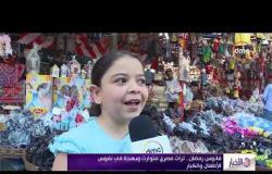 الأخبار - فانوس رمضان .. تراث مصري متوارث وبهجة في نفوس الأطفال والكبار
