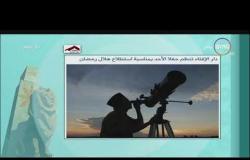 8 الصبح - الإفتاء : استطلاع هلال رمضان الأحد المقبل