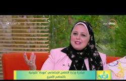 8 الصبح - لقاء مع خبيرة تنمية الموارد البشرية (حنان كمال) .. مبادرة (مودة) للتوعية بالتسامح الأسري