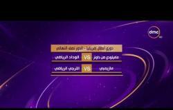 الأخبار - دوري أبطال إفريقيا - الدور نصف النهائي