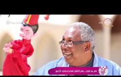 """السفيرة عزيزة - تقرير عن """" ناصر عبد التواب .. يعلم الأطفال المبادئ بحكايات الأراجوز """""""