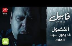 صدمة والسبب آد على الفيس بوك ! .. رسالة تهديد تغير مجرى أحداث قابيل