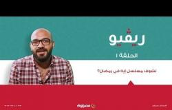 ريڤيو (١) : نشوف مسلسل إيه في رمضان؟