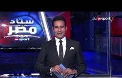 ستاد مصر - الاستوديو التحليلي لمباراة الاتحاد السكندري وإنبي | 10 مايو 2019