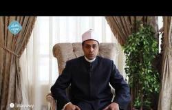 """بالقرآن اهتديت ٢  حكم """"الجماع"""" في نهار رمضان"""
