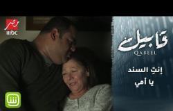 لما الدنيا تضيق عليك مش هتلاقي أحن من حضن الأم.. مشهد مؤثر لطارق في قابيل