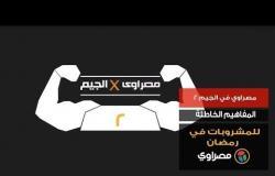 """""""مصراوي في الجيم 2"""".... المفاهيم الخاطئة للمشروبات في  رمضان"""