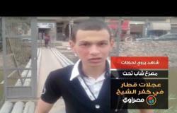 شاهد يروي لحظات مصرع شاب تحت عجلات قطار في كفر الشيخ