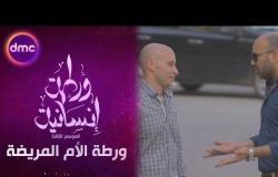 برنامج ورطة إنسانية | الموسم الثالث | الحلقة الثانية عشر | هتعمل إيه في موقف زي كده