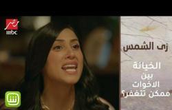 هل الخيانة بين الأخوات تغتفر؟!  رد فعل نور بعد خيانة اختها لها