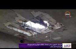 الأخبار - الجيش السوري يدمر منصات إطلاق صواريخ للمجموعات الإرهابية في إدلب
